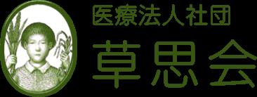 医療法人社団 草思会